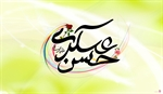 تبریک ولادت امام حسن عسکری(ع)