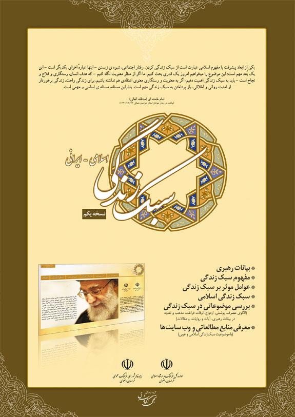 نرم افزار سبک زندگی زندگی اسلامی ایرانی - نسخه یکم