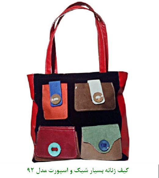 خرید کیف زنانه اسپرت