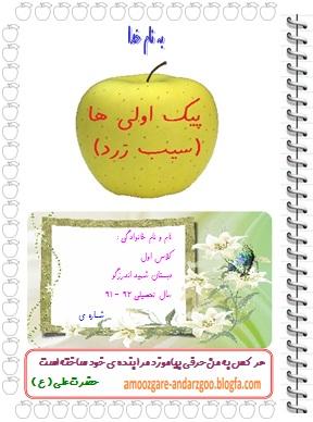 سیب زرد شماره ی 22