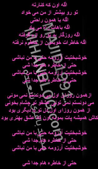 دانلود آهنگ جديد سيامك عباسي
