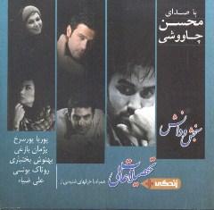 کاور اصلی آهنگ زندگی + تحصیلات عالی از محسن چاوشی