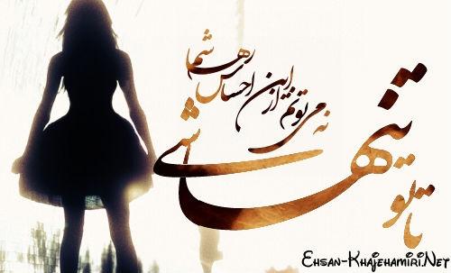 """نقد ترانه """" لب تیغ """" احسان خواجه امیری"""