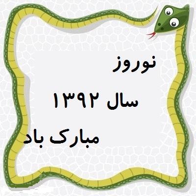 http://s2.picofile.com/file/7671725157/Tabrik_norouz_7.jpg