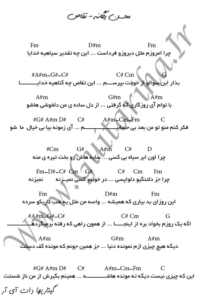 آکورد آهنگ تقاص از محسن یگانه