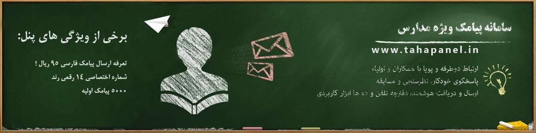سامانه پیامکی ویژه مدارس
