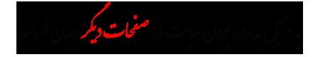 احمد میری