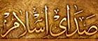 سايت صداي اسلام