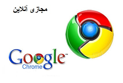 http://s2.picofile.com/file/7677316020/Google_Chrome.jpg