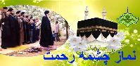 نماز چشمه رحمت»