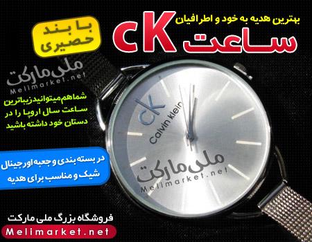 خرید ساعت زنانه CK