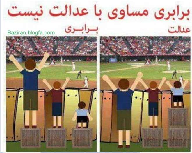 برابری و عدالت متفاوتند