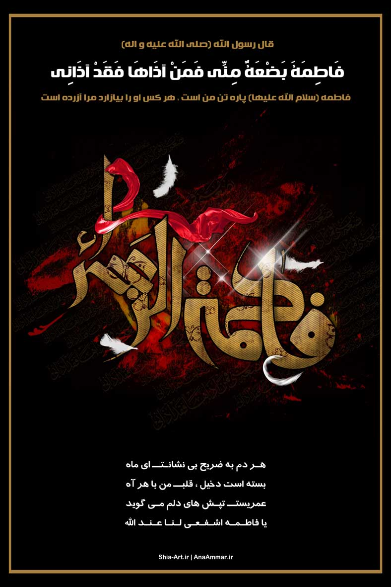 طرح بنر و پوستر ویژه شهادت حضرت زهرا (سلام الله علیها)