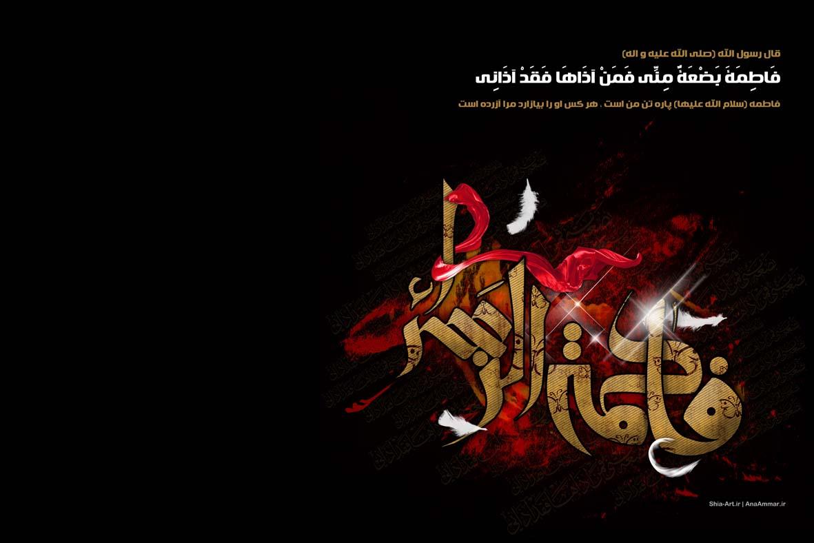 والپیپر شهادت حضرت زهرا (سلام الله علیها)
