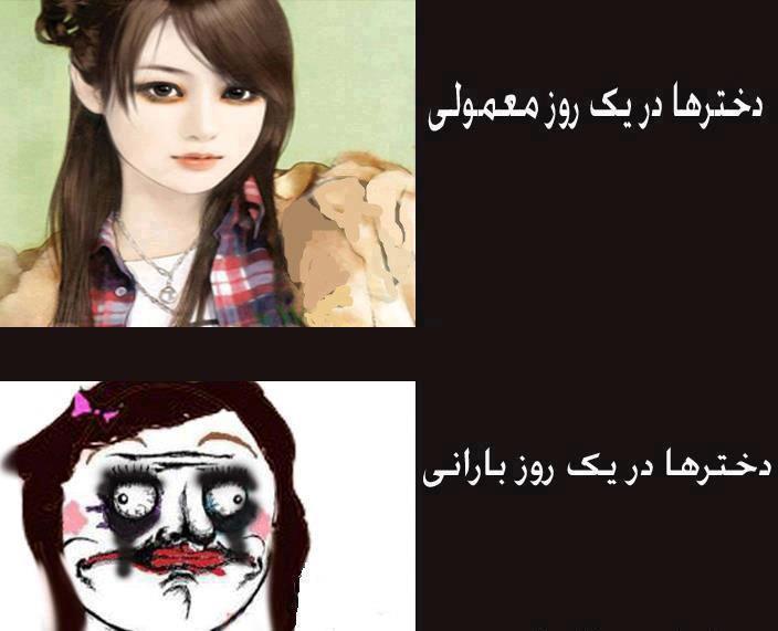 کاریکاتور تفاوت قیافه دختران
