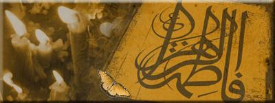 مداحی شهادت حضرت زهرا(س) جواد مقدم