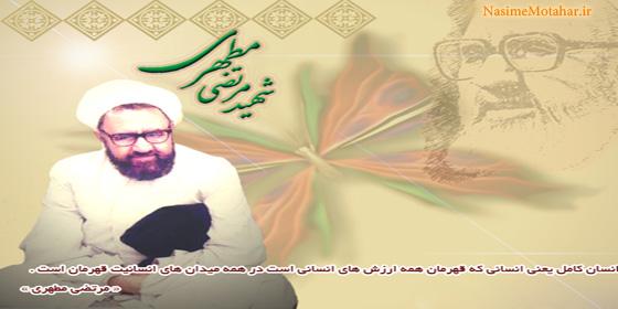 عنوان: رابطه ی علم وسوادبا فرهنگ و تمدن اسلامی از دیدگاه شهید مطهری