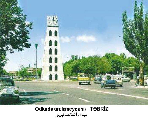 http://s2.picofile.com/file/7685787632/odkede_Arali_tebriz.jpg