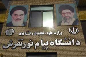 سایت دانشگاه پیام نور تفرش     http://www.pnut.ac.ir/