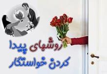 ghafase.blogsky.com روشهای پیدا کردن خواستگار و شناس های ازدواج