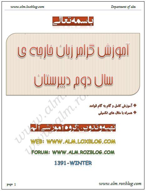آموزشگاه زبان اردو تلگرامی دانلود رایگان جزوه ی آموزشی زبان خارجه2