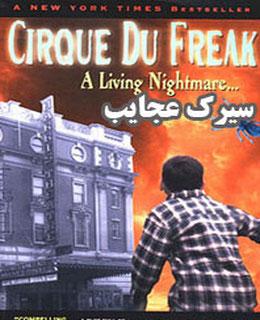 داستان سیرک عجایب