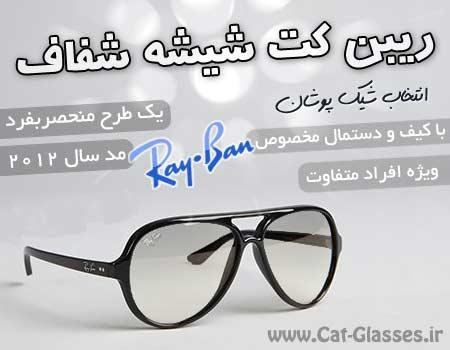 عینک آفتابی+خرید عینک ریبن کت+عینک آفتابی کت