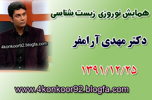 دکتر مهدی آرامفر.25 اسفند91 | www.4konkoor92.blogfa.com