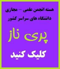 هسته انجمن علمي - مجازي حقوق دانشگاه هاي سراسر کشور