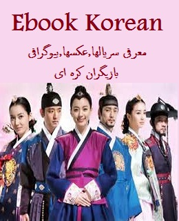 کتاب Ebook Korean
