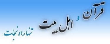 قرآن و اهل بیت تنها راه نجات