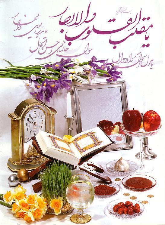 Image result for ?دعای سال تحویل?