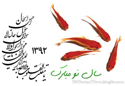 عکس + سال نو + 1392 + دعای تحویل سال + ماهی قرمز + ماهی قرمز عید + نوروز