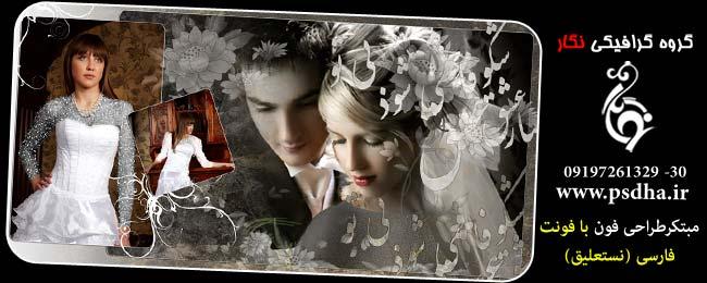 فون عروس و داماد پرشین