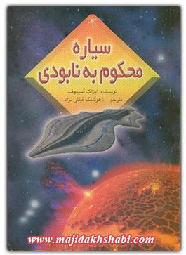 کتابخانه: دانلود رمان سیاره محکوم به نابودی