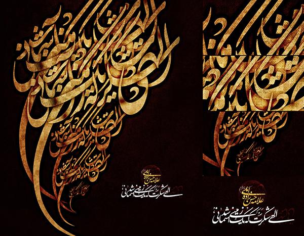 خط نقاشی آسمانی حضرت علامه حسن زاده آملی