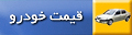 http://widgets.farsnews.com/cars/