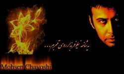 پوستر هدیه عیدانه به محسن چاوشی