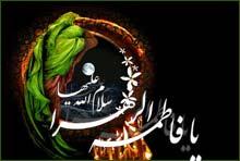 نماهنگ های شهادت حضرت فاطمه (س) به مناسبت ایام فاطمیه http://ghafase.blogsky.com/