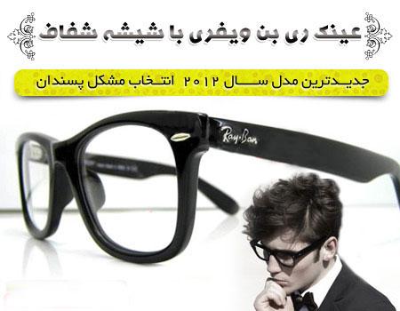 عینک ویفری شیشه شفاف اصل