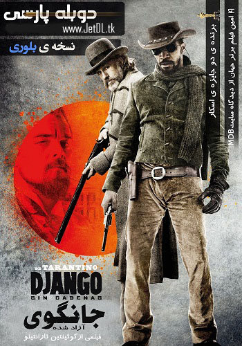 http://s2.picofile.com/file/7704870749/Django.jpg