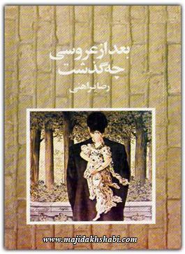 کتابخانه:دانلود رمان بعد از عروسی چه گذشت