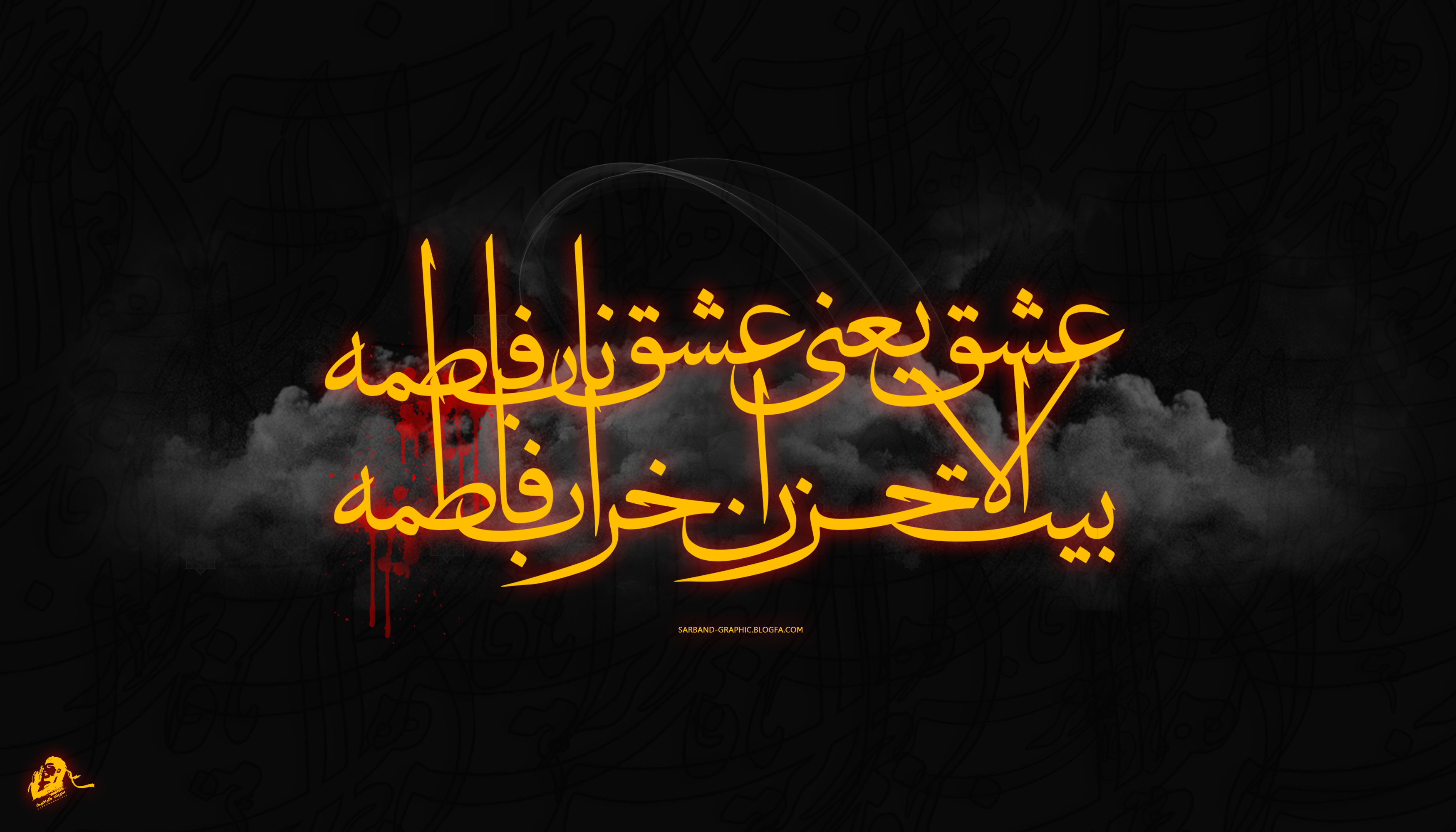 تصویر زمینه شهادت حضرت فاطمه زهرا,عکس ایام فاطمیه,پوستر