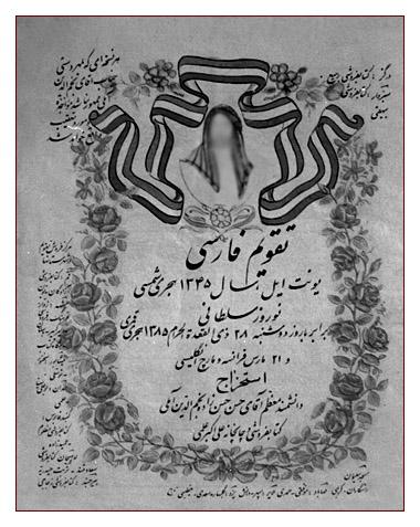 مقدمه حضرت علامه حسن زاده آملی بر تقویم نجومی سال  1345