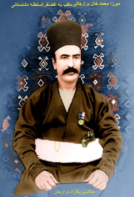 برازجان میرزا محمد خان
