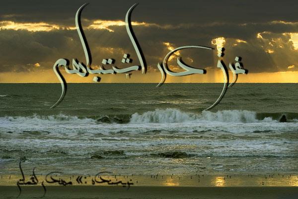 http://s2.picofile.com/file/7710908709/ghargheeshtebah.jpg