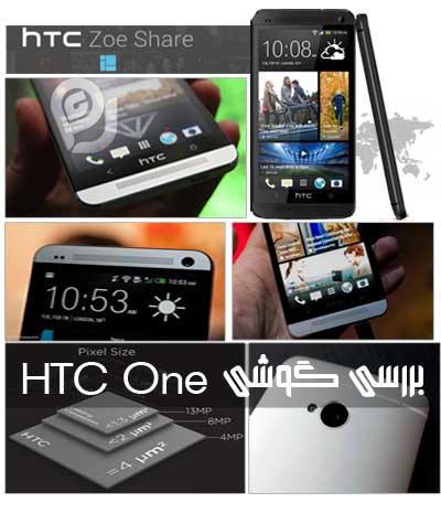 گوشی موبایل HTC One