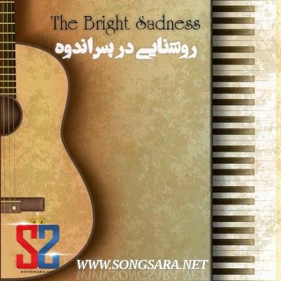 دانلود+آهنگ+بی+کلام+قدیمی+ایرانی