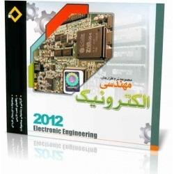 مجموعه نرم افزار مهندسی الکترونیک