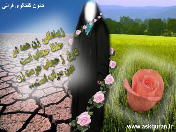 http://s2.picofile.com/file/7716340749/hejab_hijab_veil_5.jpg